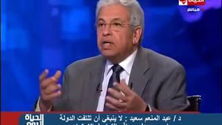 الحياة اليوم - د/ عبد المنعم سعيد يتحدث عن علاقة مصر بالسوادن والمشاكل الناتجة عنها  !!
