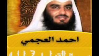 سورة القيامه كاملة بصوت الشيخ أحمد بن علي العجمي