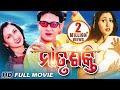 MATRU SHAKTI Odia Full Movie | Siddhant & Rachana | Sarthak Music | Sidharth TV
