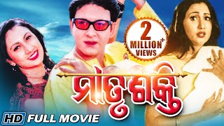 MATRU SHAKTI Odia Full Movie | Siddhant & Rachana | Sarthak Music