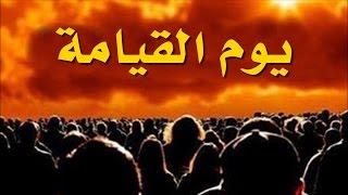 هل تعلم من الناس الذين لا يدخلون الجنه او النار يوم القيامة