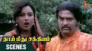 Thai Meethu Sathiyam Tamil Movie Scenes | Rajini and Sripriya Love Scene | Rajinikanth | Sripriya