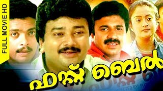Malayalam Super Hit Movie | First Bell | Action Comedy Thriller Movie | Ft.Jayaram, Jagadeesh