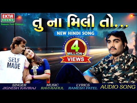 Xxx Mp4 Jignesh Kaviraj New Song Tu Na Mili Toh Full Audio Song Ekta Sound 3gp Sex
