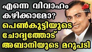 100 കോടി വരുമാനമുള്ളയാളെ എങ്ങനെ വിവാഹം ചെയ്യാം? Mukesh Ambani replay to girl marry 100 Cr income man