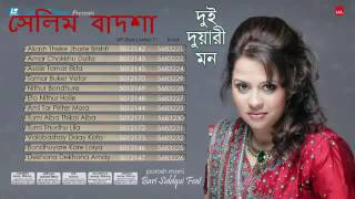 BANGLA AUDIO FULL DUI DUARI MON_ BY POROSH