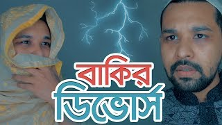 Bangla New Funny Video |  Bakir Divorce | New Video 2017 | Raseltopuvlogs