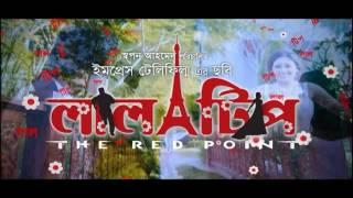 Lal Tip Film [2012] - Public Reaction - HD