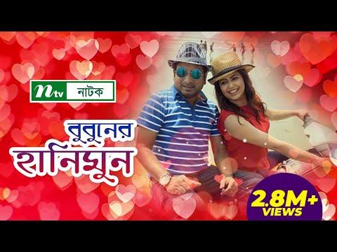 Funny Natok 2017 | Bubuner Honeymoon by Saju Khadem & Vabna by Animas Aich