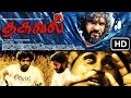Tamil Movie | Thagaval Official Trailer HD (2014)