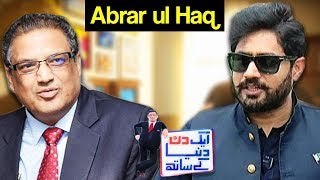 Aik Din Dunya Ke Sath with Sohail Warraich - Abrar ul Haq Special - 6 Aug 2017 - Dunya News