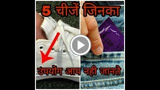 5 things you dont know how to use !! by Subhash Makwana