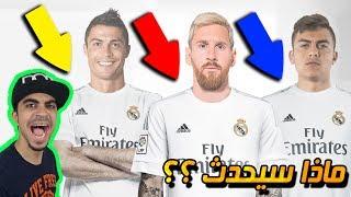 ماذا سيحدث إذا اجتمع رونالدو و ميسي و ديبالا 😱 !! حريقة 🔥 | #12 Dream League Soccer