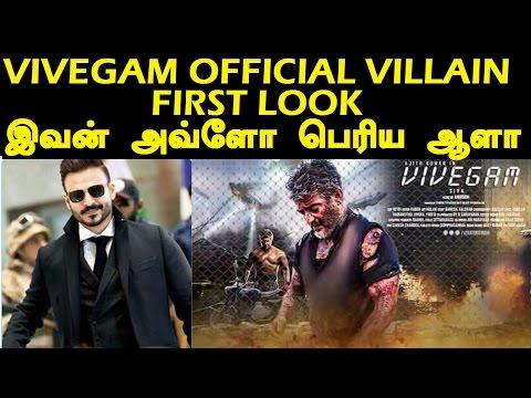 Vivegam Official Villain First Look   Thala Ajith Vivek Oberoi Siva
