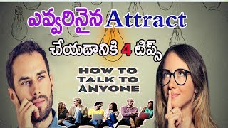 BEST 4 TIPS to Attract Anyone | Facts That You Never Know | ఎవరినైనా  ఆకర్షించడం ఎలా ? l Net India