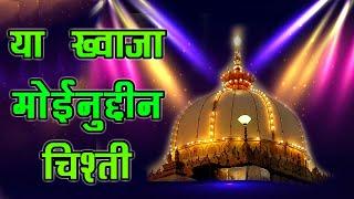 Ya Khawaja Moinuddin Chishti | Sultanul Hind Garib Nawaz | Live Raju Murli Qawwal