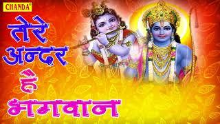 तेरे अंदर है भगवान   Tere Andar Hai Bhagwan   Pramod Kumar   Latest Satsangi Bhajan