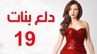 Dalaa Banat Series - Episode 19 | مسلسل دلع بنات - الحلقة التاسعة عشر