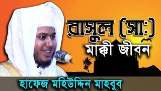 Bangla Waz 2017 Mawlana Mohiuddin Mahbub (রাসুলের মক্কি জীবন) বন্দরটিলা, চট্টগ্রাম