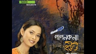 Lalon Konna Beauty Full Album Ft Beauty