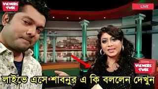 এইমাত্র লাইভে এসে শাবনুর এ কি করলেন দেখুন সরাসরি শাবনুরের লাইভ ভিডিও - Nayka Shabnoor Live Video