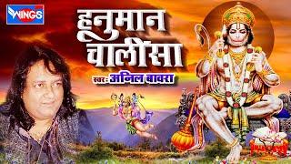 Hanuman Chalisa - Shree Hanuman Chalisa Full - Anil Bawara
