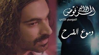 الواقع المرفوض - الموسم الثاني - الحلقة الثامنة - دموع الفرح