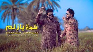 شدة يازلم I  الشاعرحسين البغدادي و المنشد حسين الحجامي 2017
