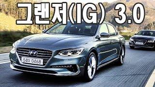 현대 신형 그랜저(IG) 시승기 2부, 현대차 불매운동이라도 해야 할까요? Hyundai Grandeur IG