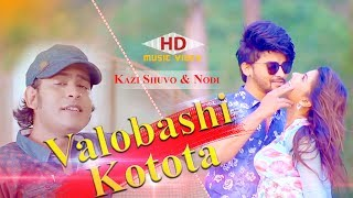 Valobasi Kotota By Kazi Shuvo & Nodi | Eid Exclusive Music video 2017 | Laser Vision