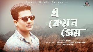 A Kemon Prem   Lyrical Video   AMAN   NERU    VALENTINES DAY SPECIAL   New Bangla Song 2018