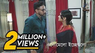 Elomelo Ecchegulo | Shajal, Nazira Ahmed Mou | Telefilm  | Maasranga TV Official | 2017