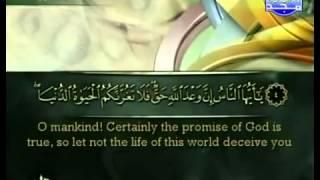 القرآن الكريم  الجزء الثاني والعشرون الشيخ أحمد بن على العجمي