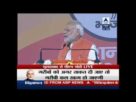 LIVE मुरादाबाद : PM @narendramodi का जनधन पर बड़ा बयान, कहा- गरीब के खाते में पैसा डाला तो वह गरीब क