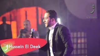 Hussein El Deek - Lama Bdomik Aa Sdere [Carthage Festival 2017] / حسين الديك - لما بضمك عا صديري