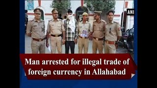 Man arrested for illegal trade of foreign currency in Allahabad - Uttar Pradesh #News