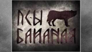 Псы Байаная (Hounds Of Bayanay) - Дьөhөгөй Дьоҕура (Horseborn)