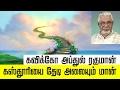Kavikko Abdul Rahman Poem | Kasthooriyai Thedi Alayum Maan | Tamil Poem | Kavithai