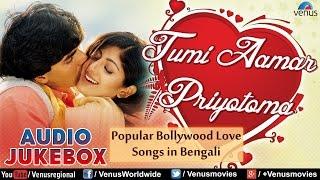 images Tumi Aamar Priyotoma Popular Bollywood Love Songs In Bengali Audio Jukebox