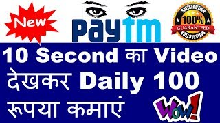 Watch 10 Second Video And Earn 100 Rupee Paytm Cash Per Day !! paytm cash free.