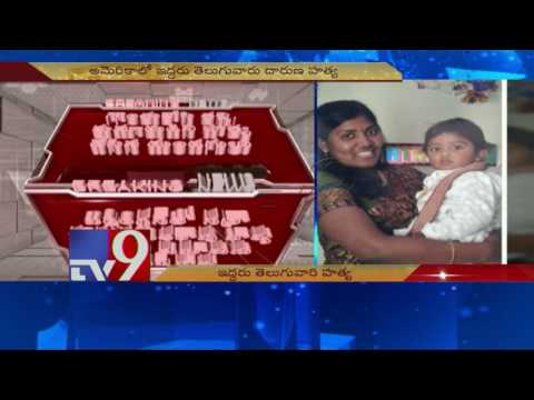 Xxx Mp4 Mother And Son From AP Brutally Murdered In America USA TV9 3gp Sex