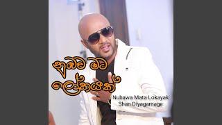 Nubawa Mata Lokayak (Atha Thiyala Diuranna 5)