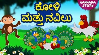 Kannada Moral Stories for Kids - ಕೋಳಿ ಮತ್ತು ನವಿಲು | Kannada Stories | Fairy Tales | Koo Koo TV