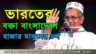 Bangla islamic waz, Abul Kalam saheber || আবুল কালাম আজাদ, ভারত || part-1