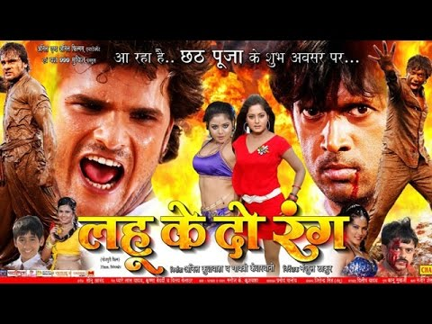 Xxx Mp4 Lahoo Ke Do Rang Bhojpuri Superhit Full Movie Latest Bhojpuri Film Khesari Lal Yadav 3gp Sex