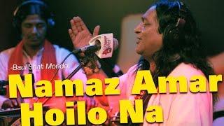 Namaz Amar Hoilo Na Aday - Baul Shafi Mondol | Spice Music Lounge