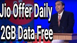 Jio Offer Daily 2GB Data Free। Jio आफर फ्री में 2 GB Data हर दिन मिलेगा