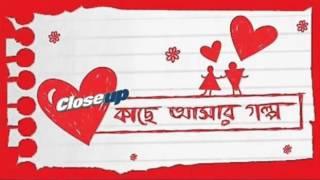 Theme song of closeup kache ashar golpo powered by  closeup