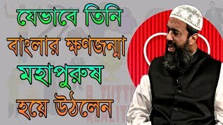 ডঃ আব্দুল্লাহ জাহাঙ্গীর (র) এর জীবনি থেকে ৪টি গুরুত্বপূর্ণ শিক্ষা Islamic School Presents