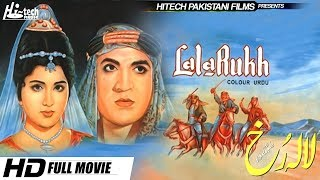 LALA RUKH (FULL MOVIE) - MUHAMMAD ALI & NILO - OFFICIAL PAKISTANI MOVIE